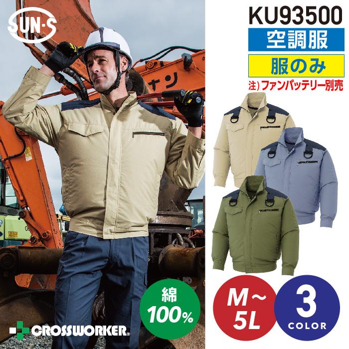 空調服 サンエス 空調風神服 肩パッド付き 長袖ブルゾン KU93500 ジャケット|熱中症対策|節電効果|涼しい作業服 作業着