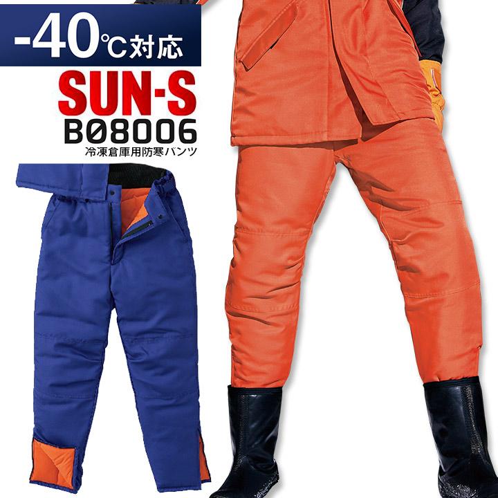 冷凍倉庫用防寒パンツ BO8006 サンエス 防寒服 防寒着 作業服 作業着 SUN-S 冷蔵庫 冷凍庫 暖かい あったかい -40℃対応 冬 バイク