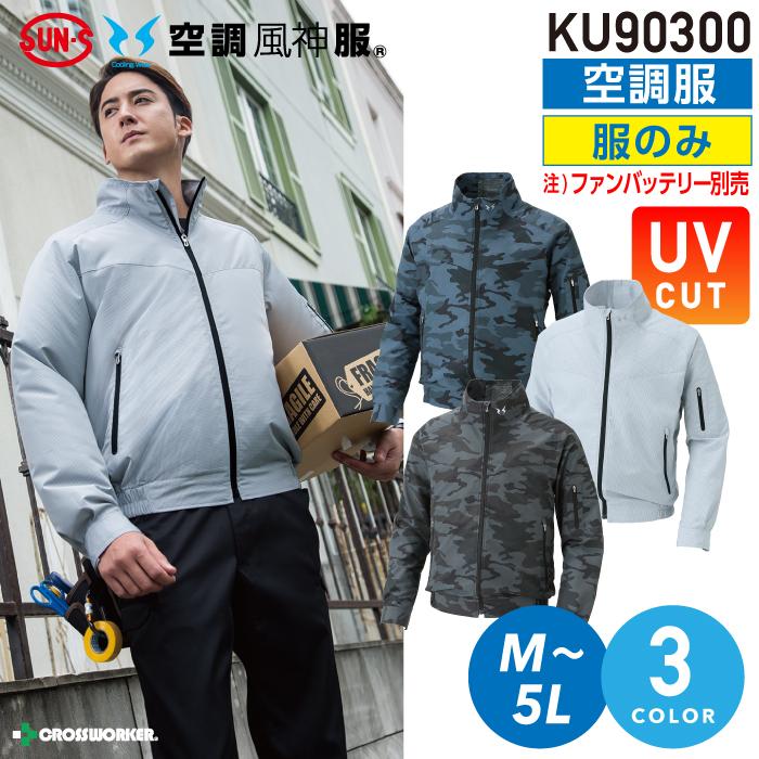 空調服 空調風神服 サンエス 長袖ブルゾン KU90300 |熱中症対策|節電効果|涼しい作業服 作業服 作業着