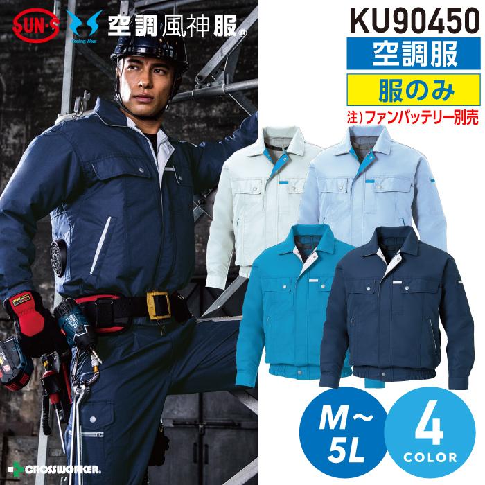 空調服 サンエス 空調風神服 長袖ワークブルゾン KU90450 ジャケット 熱中症対策 節電効果 涼しい作業服 作業着