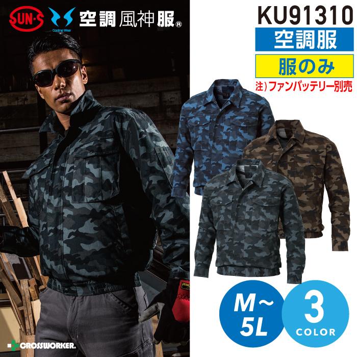 空調服 空調風神服 サンエス 長袖ワークブルゾン KU91310 熱中症対策|熱中症対策|節電効果|涼しい作業服 作業着