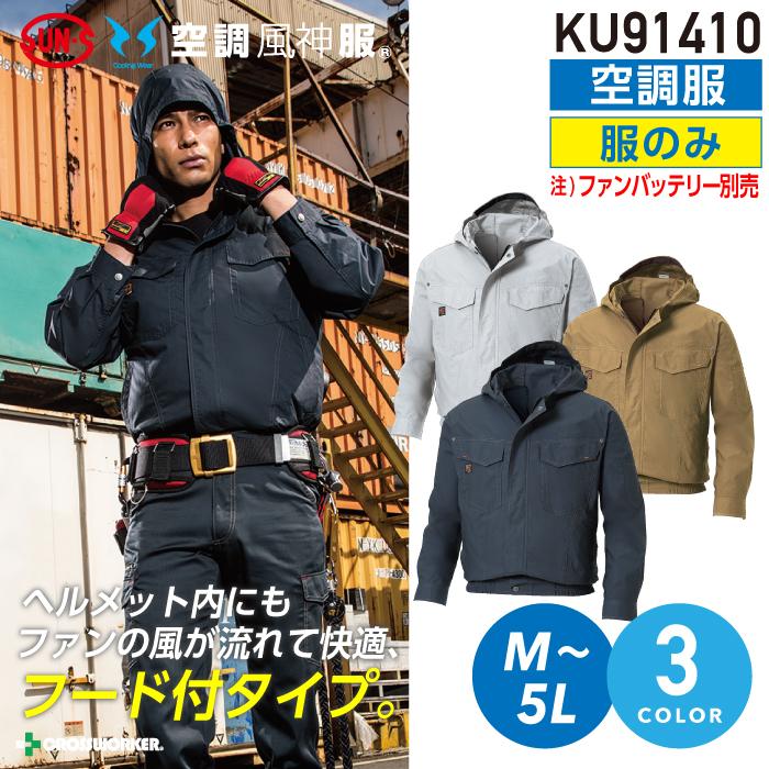 空調服 サンエス 空調風神服 フード付 長袖ワークブルゾン KU91410 ジャケット|熱中症対策|節電効果|涼しい作業服 作業着