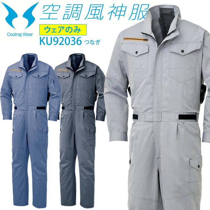 空調服 長袖つなぎ KU92036 服のみ 空調風神服 サンエス 消臭 作業服 作業着 熱中症対策 会社 企業 全身
