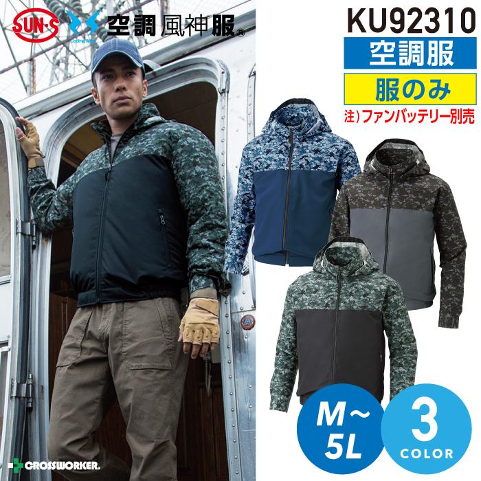 空調服 空調風神服 サンエス フード取り外し長袖ブルゾン KU92310 ジャケット|熱中症対策|節電効果|涼しい作業服 作業着
