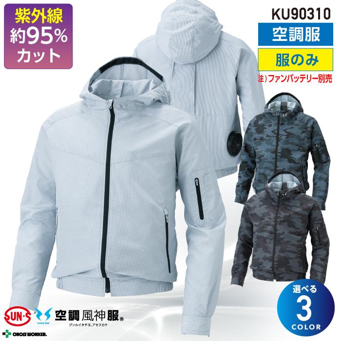 空調服 空調風神服 フード付き 長袖ブルゾン KU90310 サンエス 作業服 作業着