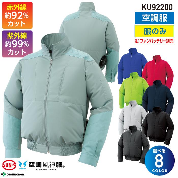 空調服 空調風神服 長袖ブルゾン チタン加工 肩パッド付き KU92200 ジャケット サンエス 作業服 作業着