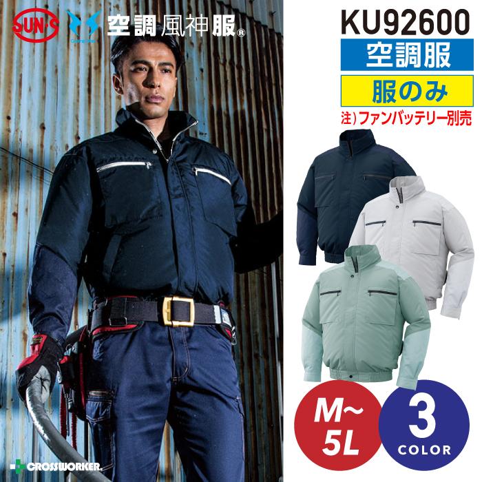 空調服 サンエス 空調風神服 長袖ブルゾン KU92600 ジャケット|熱中症対策|節電効果|涼しい作業服 作業着
