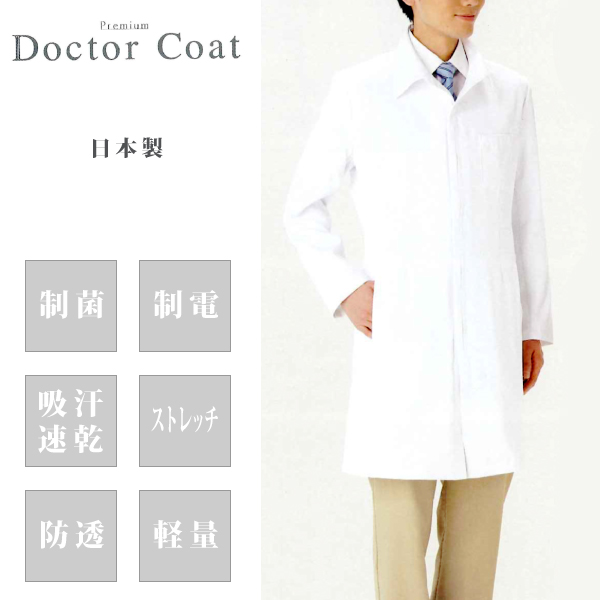 【送料無料】サンペックスイストイスト 男性用ドクターコート XM-002 メンズ 白衣 医療 医者
