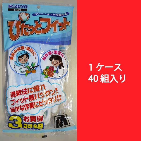 【送料無料】【鈴与興業】SY-378 ぴたっとフィット3P(ケース売り:40組入り) 【滑り止め手袋・作業用】