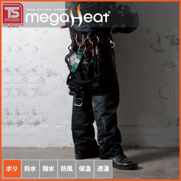 TS DESIGN 防水防寒パンツ 18222 メガヒート 保温性 ズボン 藤和 防寒着 防寒服 作業着 作業服