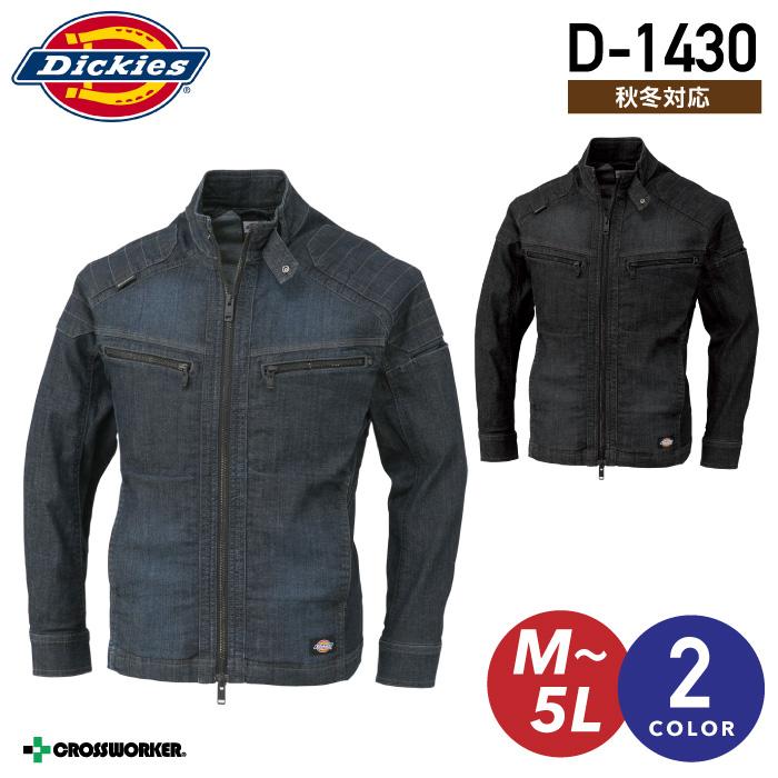 ディッキーズ ストレッチデニムジャケット Dickies D-1430 秋冬 ジャンパー 作業着 作業服