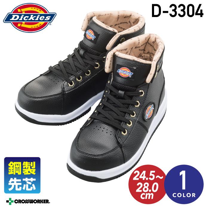 ディッキーズ ハイカット 安全靴 スニーカー D-3304 Dickies セーフティーシューズ 作業靴
