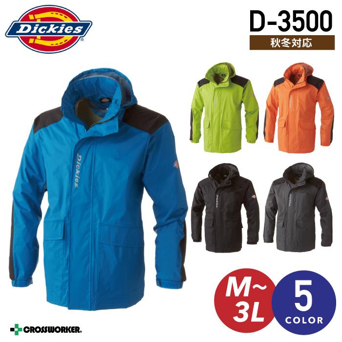 ディッキーズ レインジャケット D-3500 レインウェア レインコート Dickies 合羽 アウトドア 上着 作業着 作業服