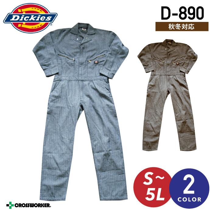 ディッキーズ 長袖つなぎ Dickies D-890 ヘリンボーンツナギ 作業着 作業服