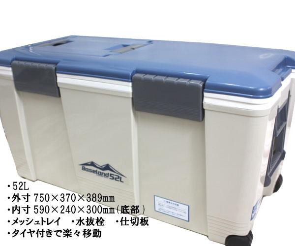 BASELAND クーラーボックス 52L 【送料無料(北海道・沖縄除く)】