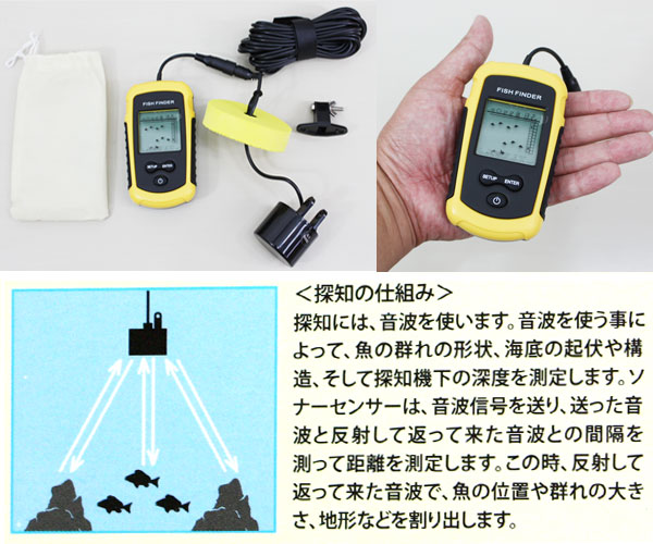 BIG CATCH tairyo-Kun Deluxe portable fish Finder