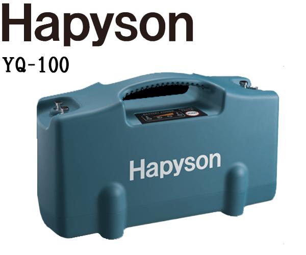 ハピソン HAPYSON リチウムイオンバッテリーパック YQ-100 ( DC14.8V ) 容量12.6Ah大容量バッテリー