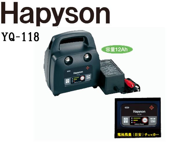 ポイント最大25倍 12/10まで年末売り尽くし サイバーマンデー スーパーセールHAPYSON(ハピソン) 中・小型電動リール用充電式 YQ-118 12Ah バッテリーパック