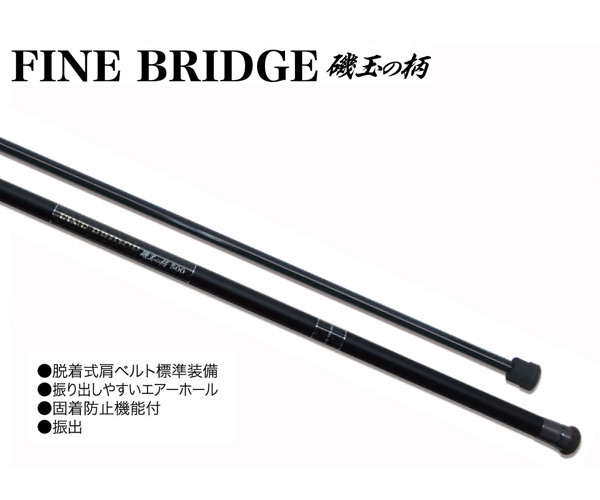PRO TRUST ( プロトラスト ) FINE BRIDGEファインブリッジ 700cm 061941 磯玉の柄【 送料無料 ( 北海道 ・ 沖縄除く ) 】軽量細身設計。ハイクォリティー