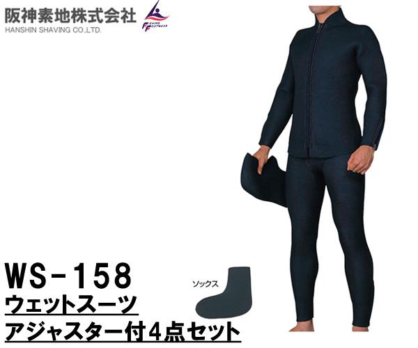 阪神素地 ( ハンシンキジ ) WS158 ウェットスーツアジャスター付4点セット【 送料無料 ( 北海道 ・ 沖縄除く ) 】上着・ズボン・フード・ソックスの4点セット水切れの良いシャークスキン使用