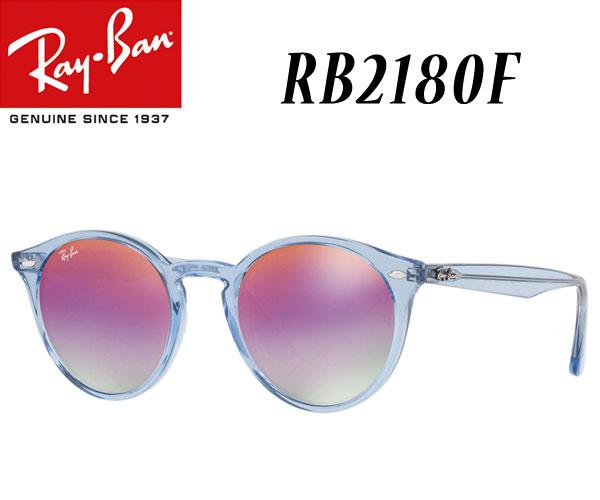 レイバン Ray-Ban RB2180F-6278A9 サングラス 丸 レディース【 あす楽 】【 送料無料 ( 北海道 ・ 沖縄除く ) 】uvカット 紫外線 アジアンフィッティング