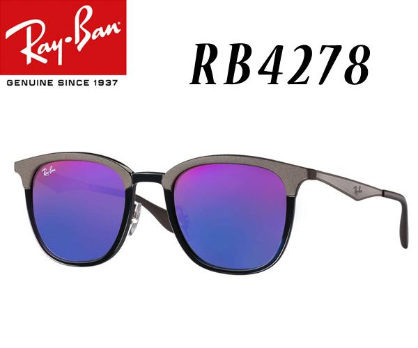 レイバン Ray-Ban RB4278-51-6284B1 サングラス 【 あす楽 】【 送料無料 ( 北海道 ・ 沖縄除く ) 】rayban 紫外線 UV カット 対策 メンズ レディース