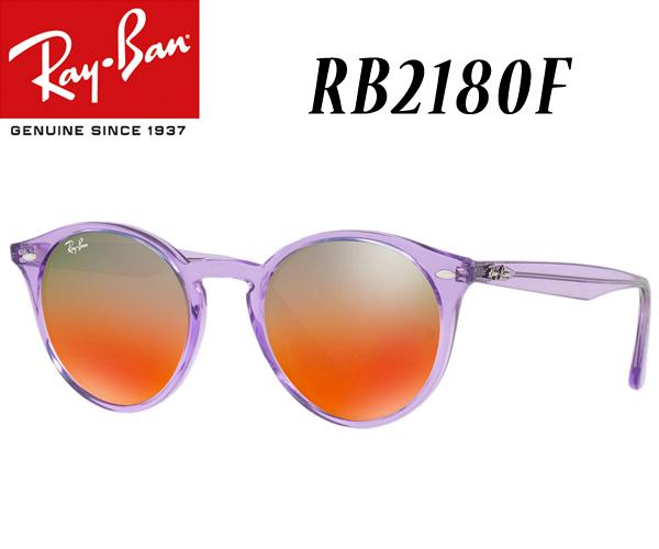 レイバン Ray-Ban RB2180F-6280A8 サングラス 丸 レディース【 あす楽 】【 送料無料 ( 北海道 ・ 沖縄除く ) 】uvカット 紫外線 アジアンフィッティング 【5月末まで】