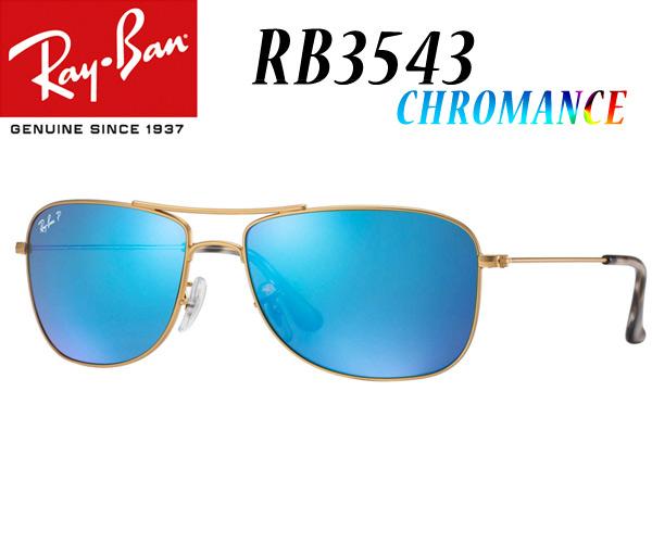 レイバン Ray-Ban RB3543-112/A1-59クロマンス 偏光サングラス 【 あす楽 】【 送料無料 ( 北海道 ・ 沖縄除く ) 】Ray-Ban最新レンズのクロマンスレンズを使用 CHROMANCE 【5月末まで】