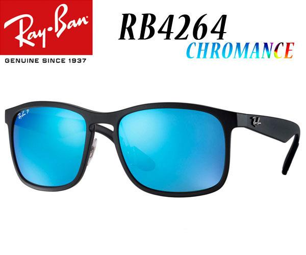 レイバン Ray-Ban RB4264-601SA1-58 クロマンス 偏光サングラス【 あす楽 】【 送料無料 ( 北海道 ・ 沖縄除く ) 】Ray-Ban最新レンズのクロマンスレンズを使用 CHROMANCE