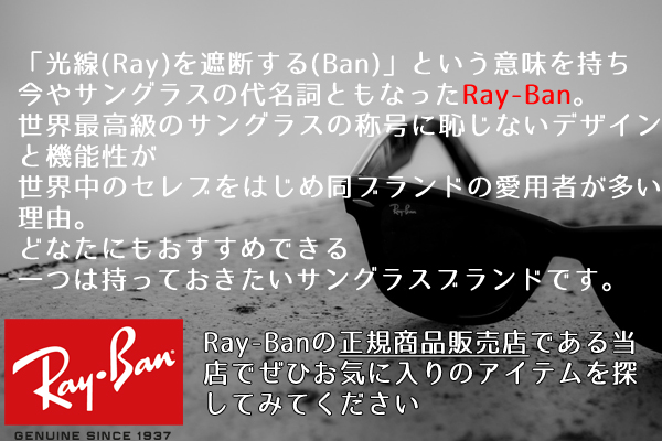 4900c304e41 Ray-Ban (Ray-Ban) with a meaning called