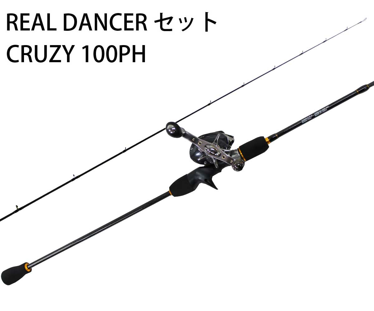 タイラバセット ロッドREAL DANCER RDS-70 リールCRUZY 100PH ロッドリールセット鯛をルアーで釣る代引きと離島は不可
