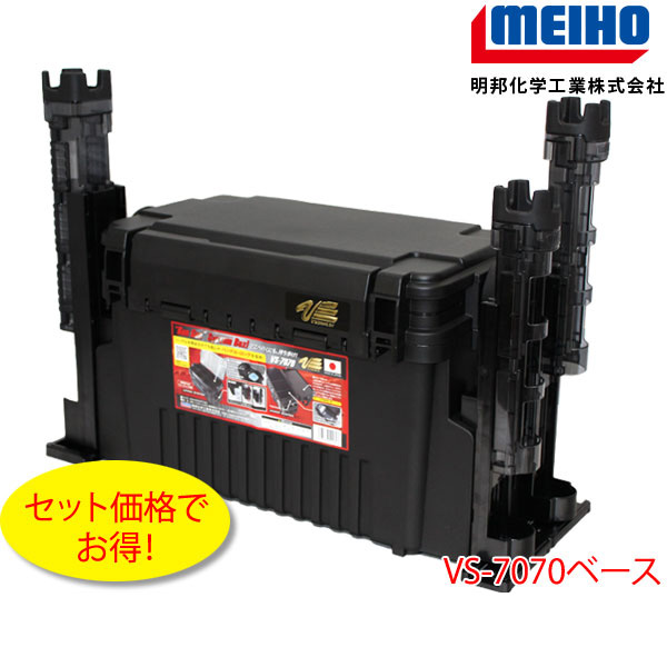 MEIHO ( メイホウ ) VS7070×1&BM-250LIGHT×2&BM-300LIGHT×1 オリジナルタックルボックスセットVS7070ベース太さの異なるロッドスタンドをセット