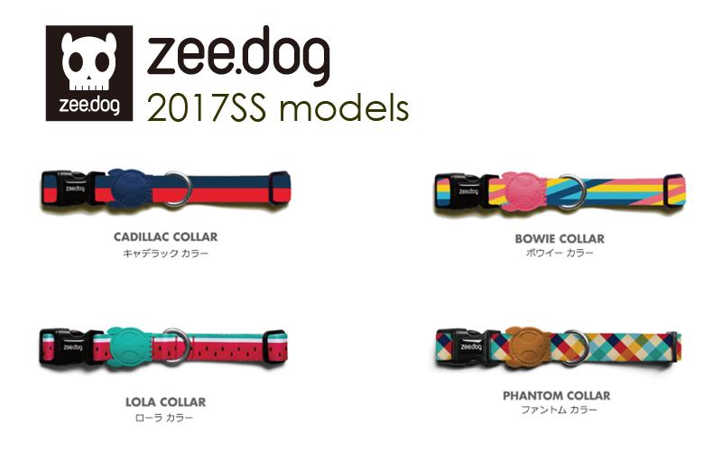 zee.dog ( ジードッグ ) COLLAR 首輪 Mサイズ10デザイン愛犬大国アメリカから上陸した今までにないドッググッズ【ポイント10倍】【5月末まで】