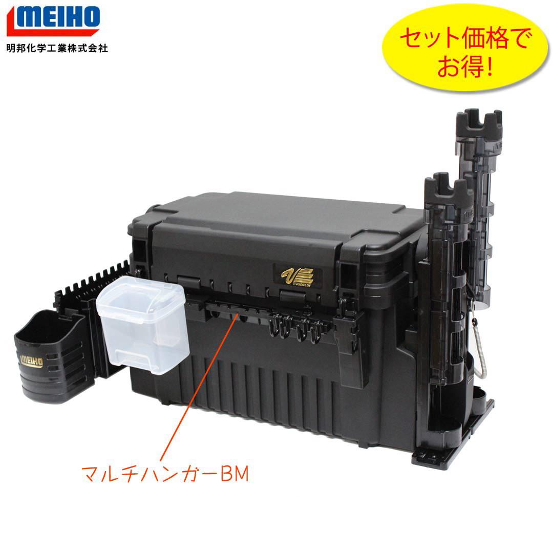 MEIHO ( メイホウ ) VS7070 BM-250light ( Cブラック ) ×2 マルチハンガーBM サイドポケット ドリンクホルダー パーツケース FグリップBM オリジナルセット単品で買うよりお得