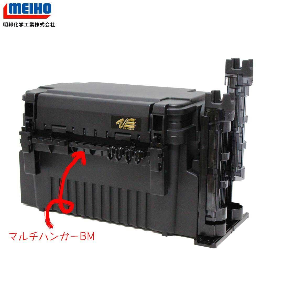 MEIHO ( メイホウ ) VS7070 BM-250light ( Cブラック ) ×2 マルチハンガーBM オリジナルタックルボックスセット単品で買うよりお得!