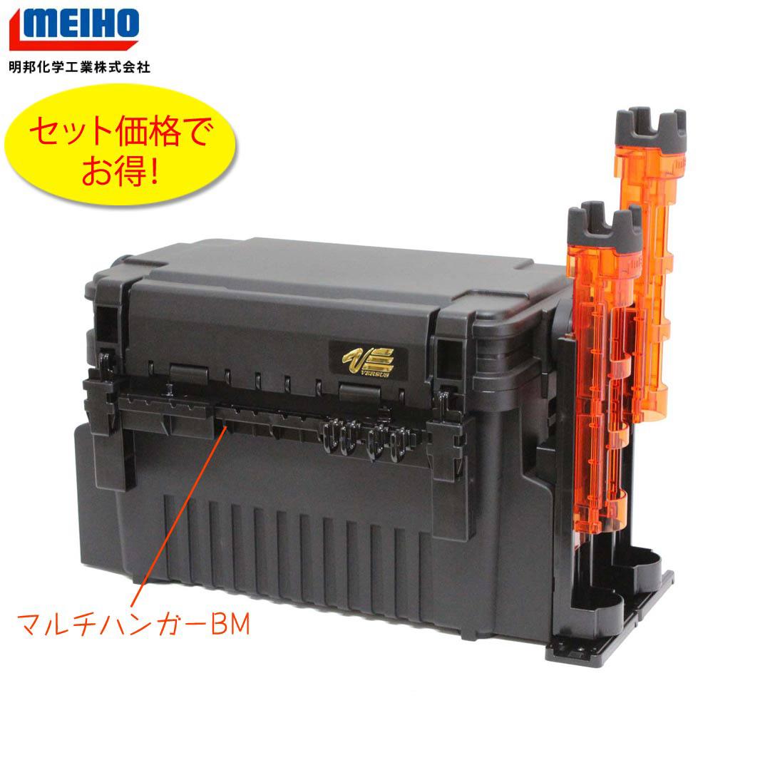 MEIHO ( メイホウ ) VS7070 BM-250light ( Cオレンジ ) ×2 マルチハンガーBM オリジナルタックルボックスセット単品で買うよりお買い得!
