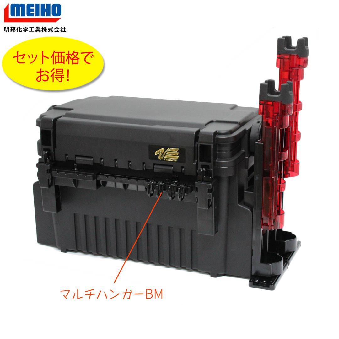 MEIHO(メイホウ) VS7070 BM-250light(Cレッド)×2 マルチハンガーBM オリジナルタックルボックスセット
