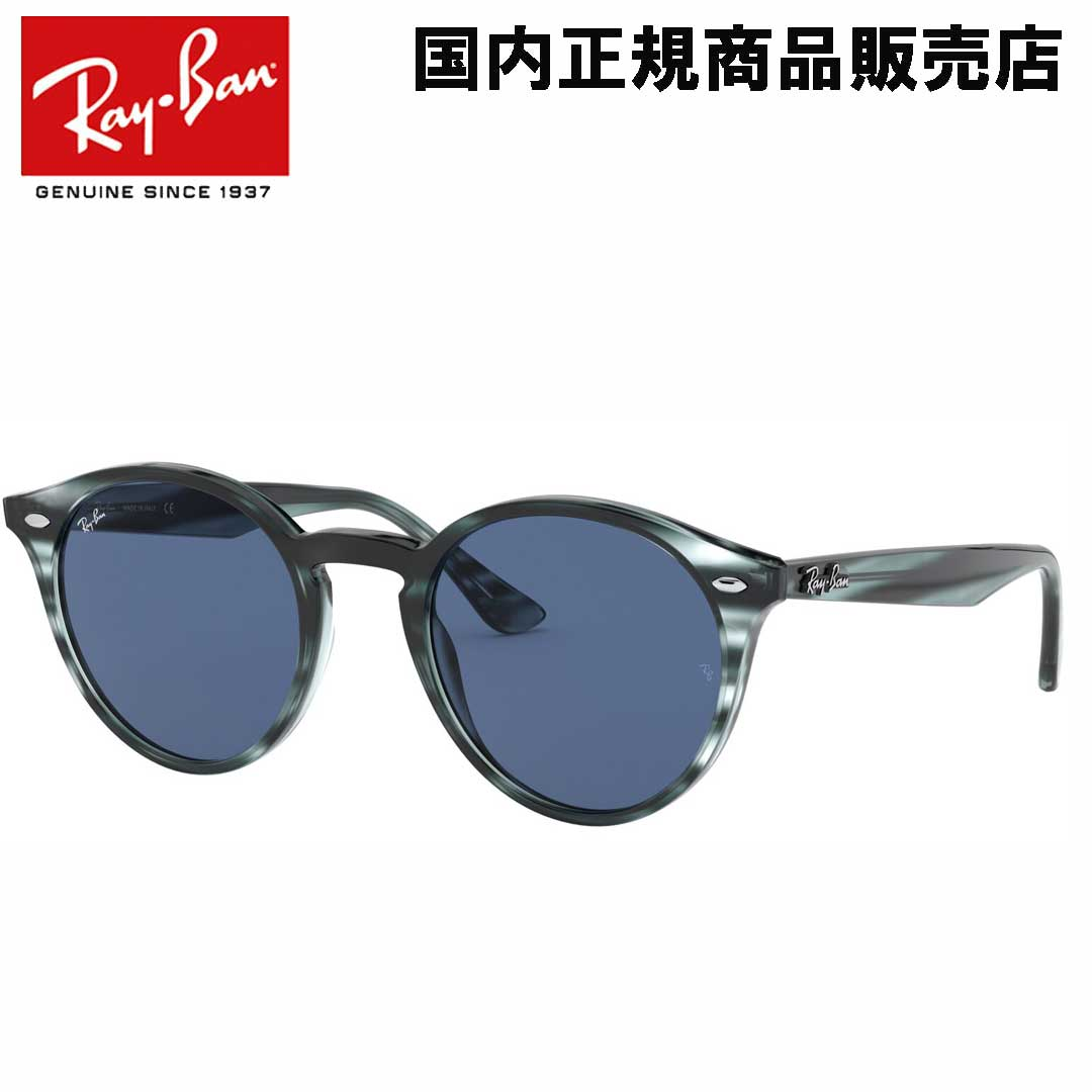 レイバン Ray-Ban 0RB2180F STRIPPED BLUE HAVANA 643280 49 サングラス【 あす楽 】 【送料無料 (沖縄除く)】