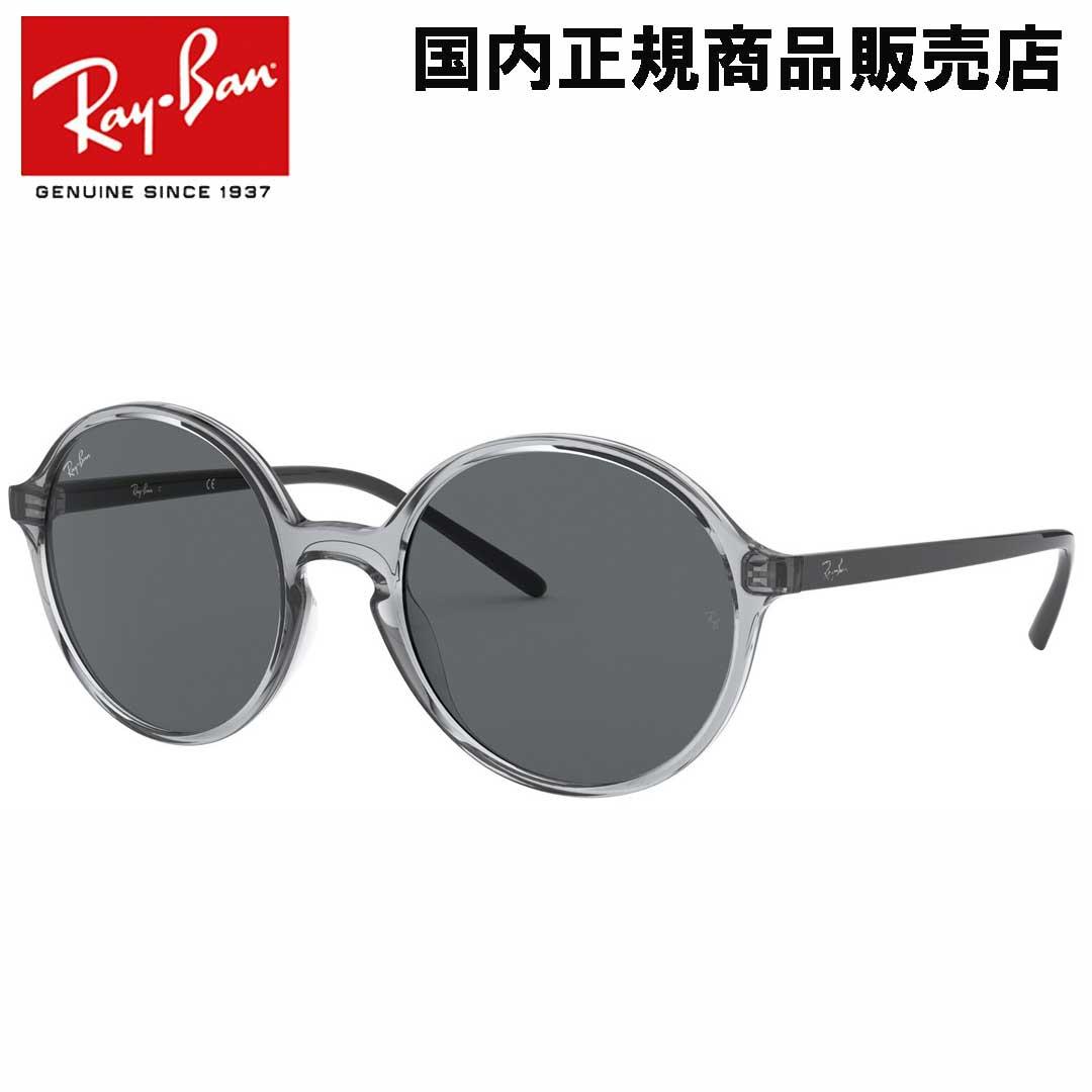 レイバン Ray-Ban 0RB4304F TRASPARENT GREY 128087 53 レディースサングラス【 あす楽 】 【送料無料 (沖縄除く)】