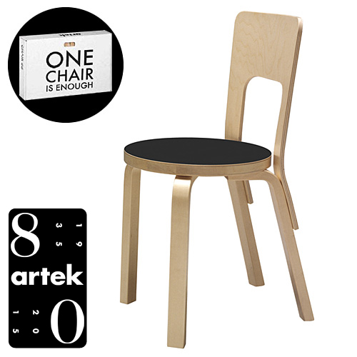 artek(アルテック)「66 (Carry Away Series)」 黒リノリウム【取寄品】