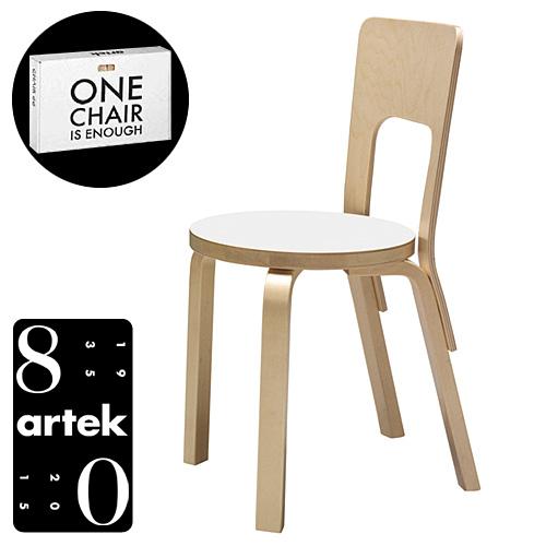 artek(アルテック)「66 (Carry Away Series)」 ホワイトラミネート