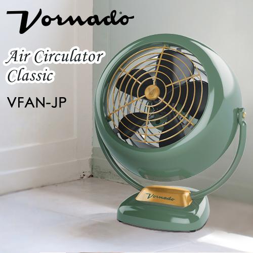 【最大1000円OFFクーポン マラソン最大33倍 04/16(火) 01:59まで】VORNADO(ボルネード)「VFAN-JP Classic」 アンティークグリーンサーキュレーター