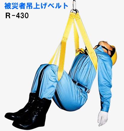 被災者吊上げベルト(藤井電工)ツヨロン