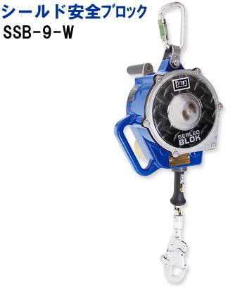 シールド安全ブロック(藤井電工)昇降用・ワイヤロープ巻取り式
