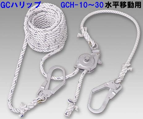 GCハリップ20m(藤井電工)水平親綱