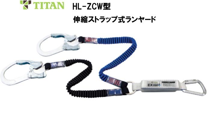 ハーネス用ランヤードダブル(タイタン)新規格適合品