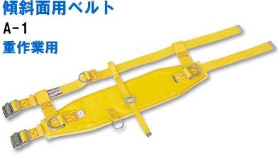 傾斜面用ベルト(ツヨロン)重作業用、幅広タイプ(受注生産)