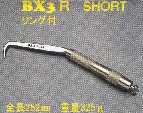 BXハッカーショート、リング付