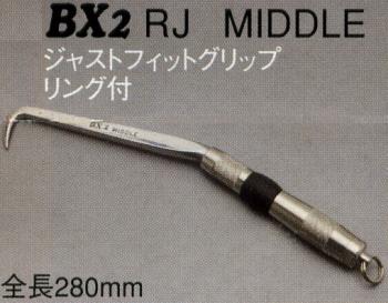 BXハッカーMIDDLE、Jグリップリング付