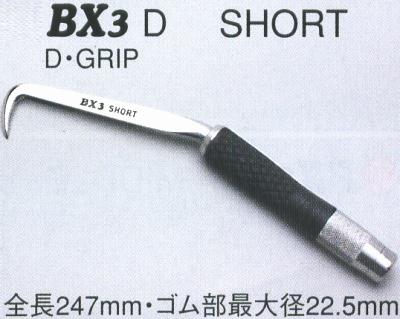BX3DハッカーSHORT